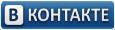 Присоединяйтесь в нашу группу Вконтакте